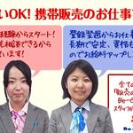 ソフトバンクショップ 渋谷店のバイト