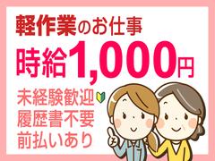 惣菜・時給1000円のお仕事です!