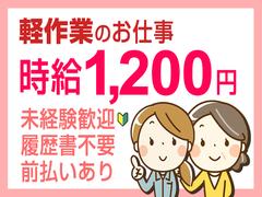 時給1200・日田市のお仕事です!