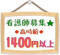 荒尾市の介護施設(お仕事番号trk001-1237)