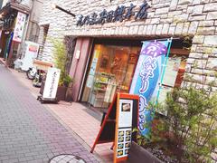 志乃多寿司總本店