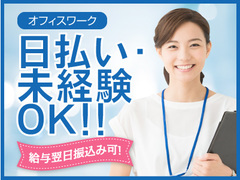 9-17時/word・Excel使える方/即日入職/人気事務のお仕事です!