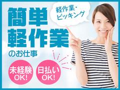 品質管理/急募/シフト制/日払いOK/尼崎市のお仕事です!
