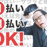 株式会社オープンループパートナーズ(仕事No.pcr4596-01)