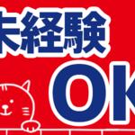 短期OK☆接客/受付/アンケートなどのお仕事☆【BR0048HS】