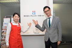 株式会社チェッカーサポート(横浜タカシマヤ はちみつ専門店コスメ販売)