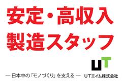 UTエイム株式会社(お仕事No.AIM-F0623600-02)