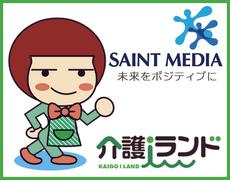 未経験から介護の仕事を始めるなら、セントメディアにお任せ!