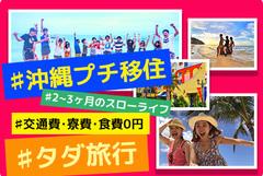 大人気☆リゾートバイト♪