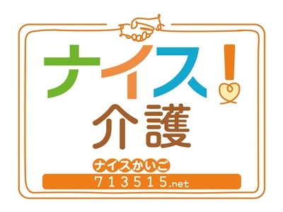 株式会社ネオキャリア(宇都宮支店/介護.h0100090002)のバイト写真2