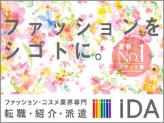 iDAはアパレル・ファッション・コスメ業界のお仕事を全国17拠点でご紹介!