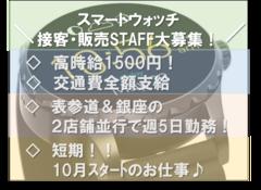 時計販売STAFF/銀座・表参道