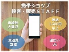 携帯ショップSTAFF/大宮