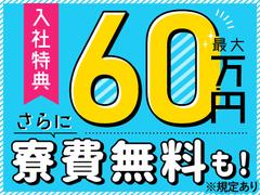 全国各地にお仕事あり!敷礼0円・家具家電付きの寮完備!