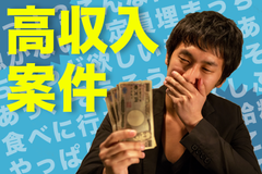 株式会社東西 お仕事No.20170914-104