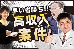 株式会社東西 お仕事No.20170914-17