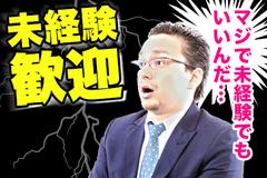 株式会社東西 お仕事No.20170914-36