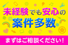株式会社TTM 白河支店/お仕事No.SIR170810-1