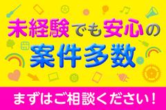株式会社TTM 姫路支店/お仕事No.HIM170905-1