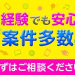 株式会社TTM 仙台支店/お仕事No.116-04-02-1