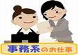 【株式会社ティー・シー・シー(お仕事No.04-06646)】のバイトメイン写真