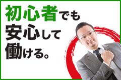 株式会社ユニティー 大阪支店(大阪府藤井寺市エリアのお仕事)
