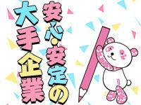 株式会社ディンプル(お仕事No.os_2EV9262)