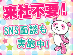 株式会社ディンプル(お仕事No.na_c70129)