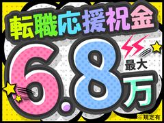転職応援キャンペーン最大6.8万円
