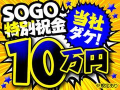 ウレシイ手当!SOGO祝金で10万円GET!