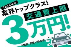 業界トップクラス!!