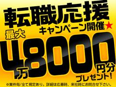 春の転職応援4.8万円キャンペーン