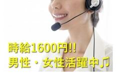 高時給★1600円