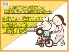 日払いOK!(規定有り)