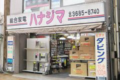 ハナジマ電器 2号店