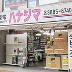 ハナジマ電器 2号店のバイト