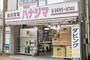 ハナジマ電器 2号店のバイトメイン写真