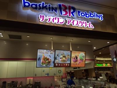 サーティワンアイスクリーム イオンタウン釜石店のバイトメイン写真