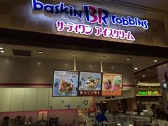 サーティワンアイスクリーム イオンタウン釜石店