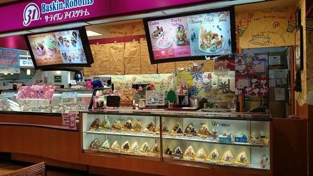 サーティワンアイスクリーム キャトル宮古店のバイト写真2