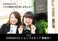 オンデーズ イオンモール宮崎店のバイトメイン写真