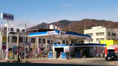 モービル広サービスステーション