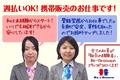 【ソフトバンクショップ 六本木店】のバイトメイン写真