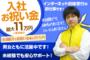 ヤマダ電機 LABI 新橋デジタル館(インターネット回線受付)のバイトメイン写真