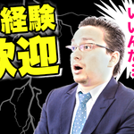 株式会社Be-Groove(ドコモショップ銀座一丁目)