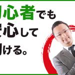 株式会社Be-Groove(ソフトバンク成田)
