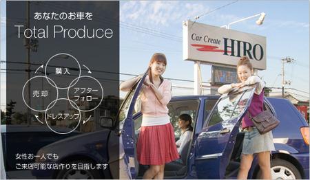 Car Create HIROのバイトメイン写真