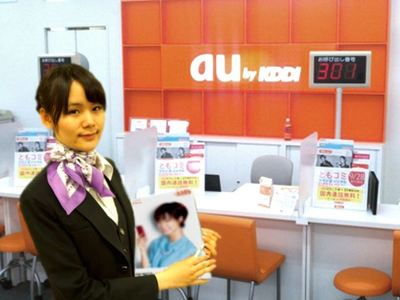 auショップ 大塚店のバイトメイン写真