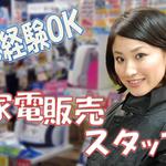 横浜の家電量販店