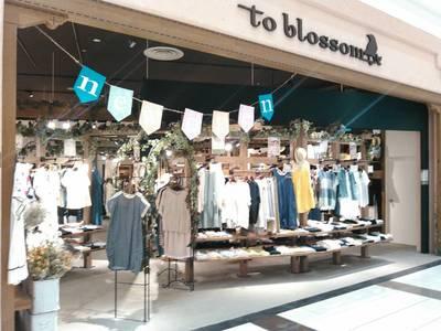 to blossom(トゥーブロッサム)イオンモール八千代緑が丘店のバイトメイン写真